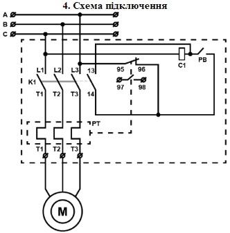 Схема подключения Пускателя в корпусе