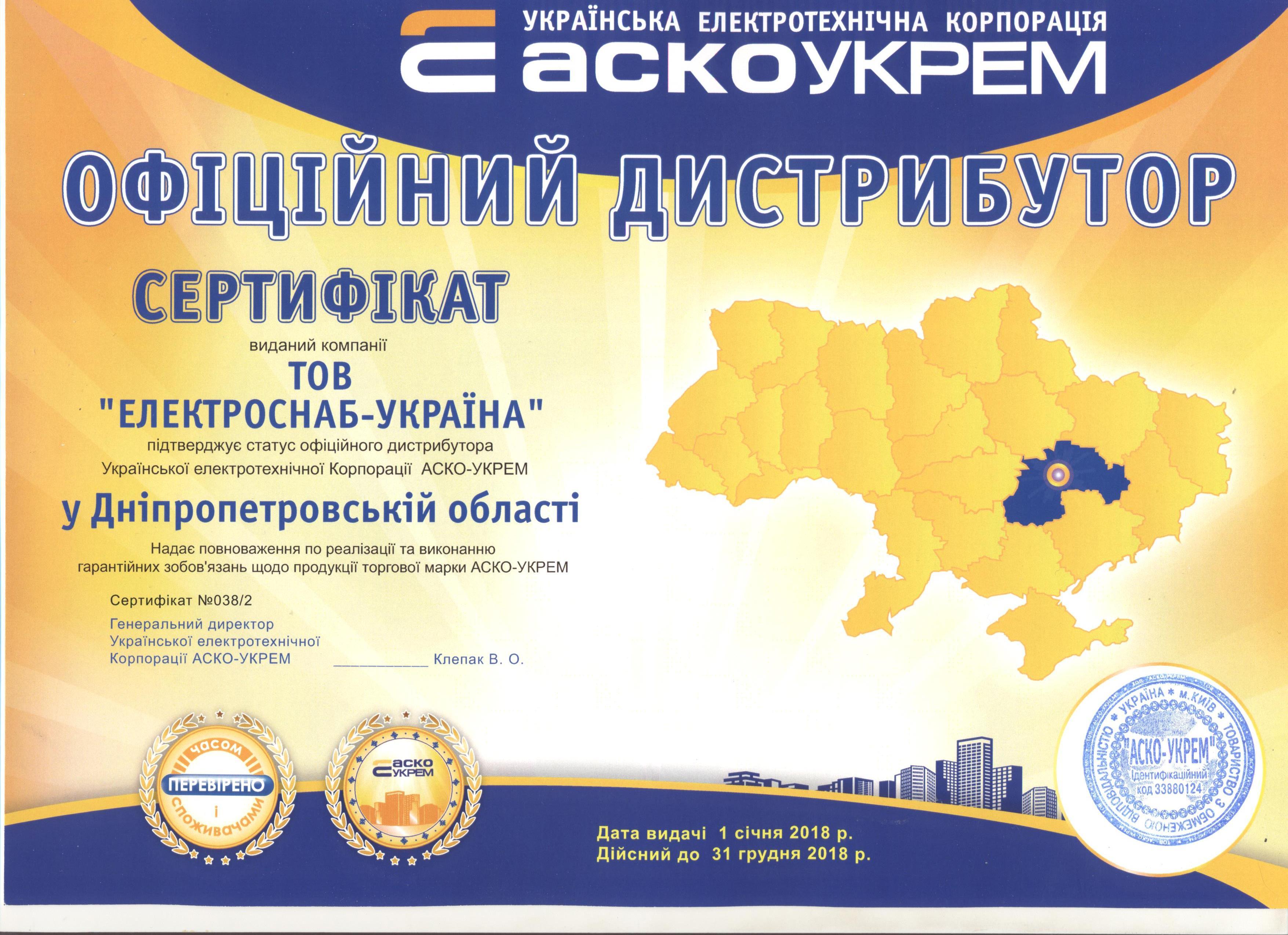 Каталог продукции АСКО-УКРЕМ