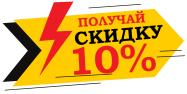 Скидка -10% на Кабельно-проводниковую продукцию